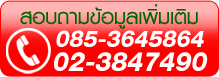 Call Center : 085-3645864,02-3847490 (24 hr.)